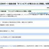 『公益社団法人日本ボート協会主催「オリンピアンが教えるエルゴ教室」 5月29日(日)開催 申込み受付中』の画像