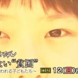 『2月12日NHKスペシャル「見えない貧困」与えれば良いのか?』の画像