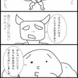 『ミートテック!! 〜どれだけスベってもくじけない強さ〜』の画像