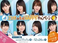 【日向坂46】ココイチdeもっとHAPPY!キャンペーン!2回に分けて日向坂46メンバー出演の店内放送も実施‼