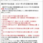 横浜市栄区ターゲット・バードゴルフ協会