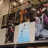 『初春文楽公演('2016)@国立文楽劇場』の画像