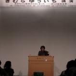 『7月8日講演会 サン・ジョルディの日 子ども読書の日 記念文化講演』の画像