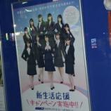 『[イコラブ] 茨城の常陽銀行のポスターに…』の画像