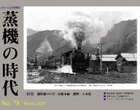 『蒸機の時代 No.78 12月21日(土)発売』の画像