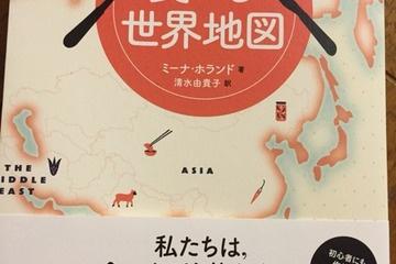 《レビュー》食べる世界地図(ミーナ・ホランド)食の地理的つながりを読み解く