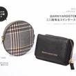 【速報】otona MUSE (オトナ ミューズ) 2020年 10月号増刊 《特別付録》 BARNYARDSTORM(バンヤードストーム)のミニ財布&コインケースセット