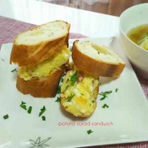 ゆで卵でまろやかに♪ポテトサラダでサンドイッチ