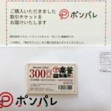 『ポンパレで楽釜製麺所のお得なチケットが販売注ですよ!2月28日正午までの販売です!』の画像