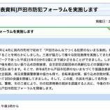 『戸田市防犯フォーラム 2月12日(日)13時から戸田市役所5階大会議室で開催』の画像