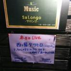 西ノ園達大ブログ なんのそのにしのその | Tatsuhiro Nishinosono Blog