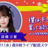 『[イコラブ] 諸橋沙夏、「LIVEPARK(ライブパーク)」実況など…【さなつん】』の画像