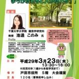 『「みどりが変わるとまちが変わる、まちが変わると人が変わる」戸田市緑化研修会 3月23日(木)開催』の画像