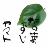 『柿の葉ずしヤマト賞』の画像