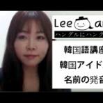 アラカンの韓流韓国語手習い
