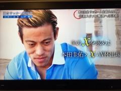 「本田圭佑 x X = W杯出場」・・・本田が出した答えが意外すぎると話題!