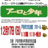 『親子ふれあい映画会「アーロと少年」上映 12月17日(日)戸田市文化会館(入場無料)』の画像