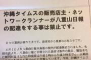 沖縄タイムス「八重山日報の配達禁止!!」  →これって【独占禁止法違反?】調べてみました。