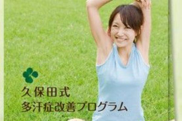 改善 汗 体質 か を かない