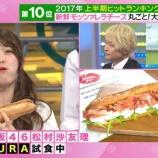 『【乃木坂46】松村沙友理『SmaSTATION!!』でもこの表情wwwww』の画像