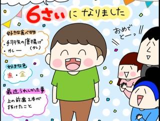 祝・6歳☆