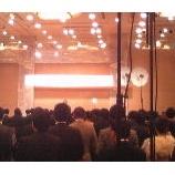 『2011年TAC合格祝賀会を終えて』の画像