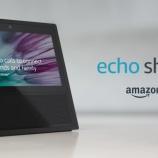 『Amazon(AMZN) Echo発売(11/15)、指輪物語ドラマ化、Echo Showなど』の画像