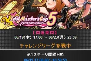 【グリマス】IMC5マッチング完了!第1ステージは明日17時より!