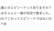 【乃木坂46】田村真佑さん、久保史緒里さんと同じ布団で寝てしまうwww