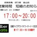 【6/21〜】営業再開のお知らせ【時短は継続】