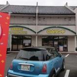 『高崎店オープン』の画像