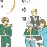 『コーヒーに合うハイセンスな短編集!_【珈琲時間】』の画像