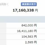 『7月末時点の資産額は1716万円でした!確定拠出年金は初の400万円超え!』の画像
