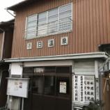 『【温泉巡り】No.132 春日温泉 (大分県別府市)』の画像