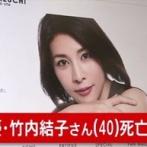 竹内結子さん死亡 自宅で首を吊った状態で見つかる 自殺か