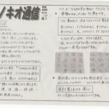 『実物資料集79 漢字ビンゴのやり方』の画像