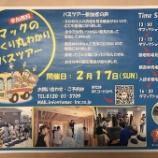 『2月のバスツアー!』の画像