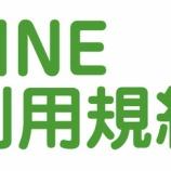 『LINEの利用規約知ってますか?』の画像