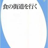 『向笠千恵子さんがグルマン世界料理本大賞グランプリを受賞されました』の画像