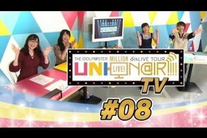 【ミリマス】「UNI-ON@IR!!!! TV」#08 配信!