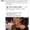 【悲報】与田祐希ちゃん、5歳児のようなステーキの食べ方して炎上