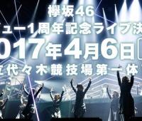 【欅坂46】デビュー1周年記念ライブ、落選祭りに…!