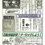 『桔梗交番情報 9月号です』の画像