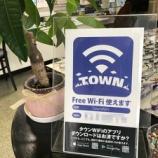 『タウンWiFiを導入しました。』の画像