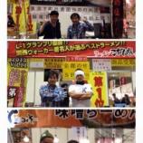 『テレビ大阪主催の超満腹帝国に行ってきましたー!』の画像