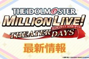 【ミリシタ】3周年記念楽曲「Glow Map」のフルMV公開!&7月4日に「ミリシタ3周年!!明日へチャレンジ!アニバーサリー生配信!」決定!