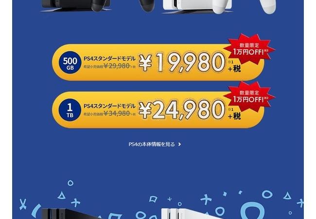 PS4大幅値引きキタ━━━━(゚∀゚)━━━━!!