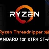 『【BTO】Ryzen Threadripper搭載スタンダードBTOパソコン発売!』の画像