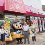 『福井市 朝倉ゆめまる君がオレンジBOXにやってきました』の画像