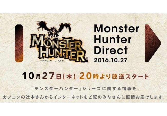 『モンスターハンターダイレクト』10月27日放送!XG発売か?